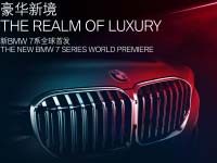 Neuer BMW 7er (G11/G12 Facelift 2019) feiert Weltpremiere in China