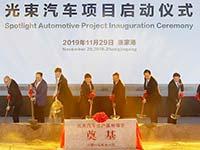 BMW Group baut mit Great Wall Motor zukünftig MINI-E-Fahrzeuge in China